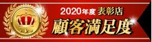 2020 顧客満足度 3冠